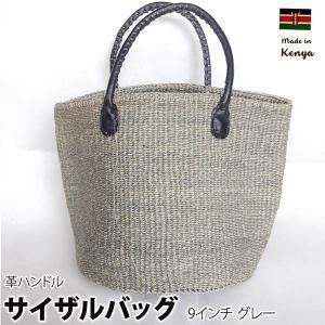 ケニア製 サイザルバッグ グレー9インチ レザーハンドル pwanpwan