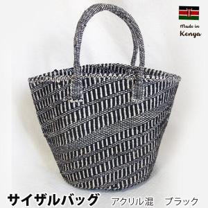 ケニア製サイザルバッグ  アクリル混 ブラックxアイボリー pwanpwan
