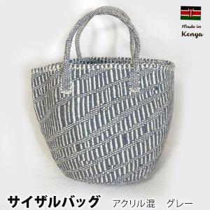 ケニア製サイザルバッグ  アクリル混 グレーxアイボリー pwanpwan