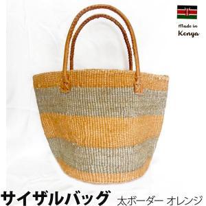 ケニア製 サイザルバッグ ボーダー(ペールオレンジ) pwanpwan