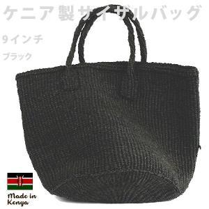 ケニア製サイザルバッグ ブラック 9インチ pwanpwan