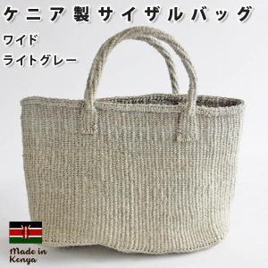 ケニアの昔ながらの技法で編まれたカゴ 乾燥して糸状にしたサイザルアサを撚って使っています。 ハンドル...