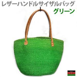 サイザルバッグ ケニア製  レザーハンドル グリーン pwanpwan