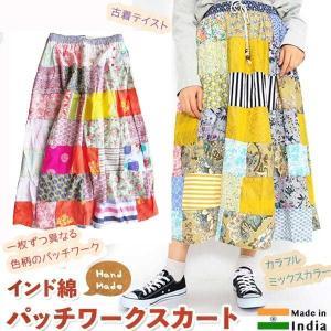ギャザースカート インド綿 パッチワークスカート|pwanpwan