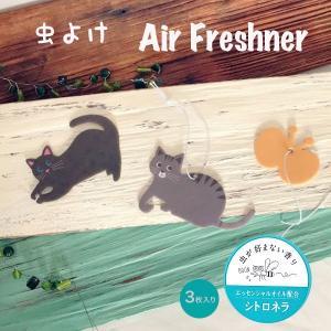 蚊除け エアフレッシュナー コンコンブル decora   トラ猫 シトロネラ|pwanpwan