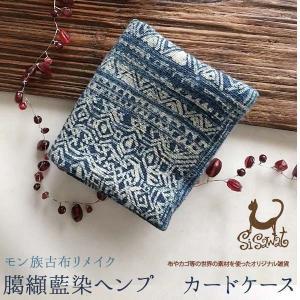 カードケース 名刺ケース ヘンプモン族臈纈藍染 10ポケットカードホルダー|pwanpwan