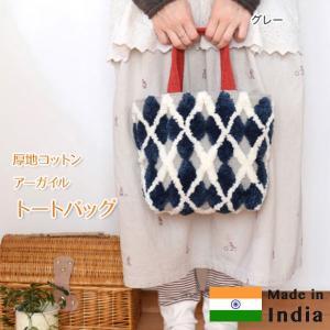 トートバッグ 手織りコットンバッグ アーガイル モール|pwanpwan