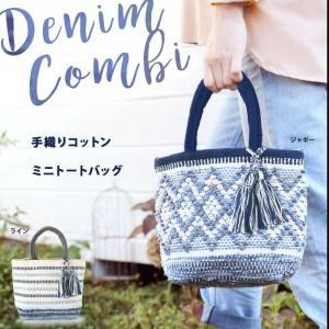 トートバッグ 手織りコットンバッグ デニム裂き織りミックス|pwanpwan