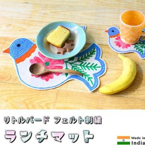 ランチマット 刺繍 フェルト リトルバード ランチョンマット テーブルマット プレースマット|pwanpwan