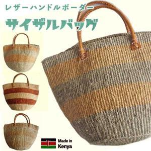 人気のケニア産サイザルバッグ。同じトーンの2色で色を変えたボーダー柄が カジュアル感。 ハンドメイド...