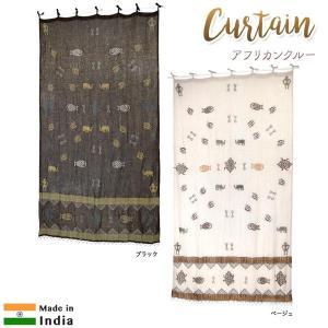 カーテン ビーズ飾り付きアフリカクルー インド綿 ハンドプリント ブロックプリント ハンドメイド 約105×178cm|pwanpwan
