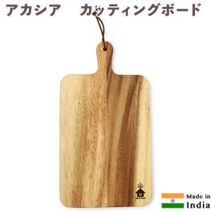 まな板 カッティングボード アカシア|pwanpwan