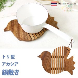 鍋敷き バード アカシア 木製 ハンドメイド|pwanpwan