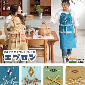 エプロン ネイティブ柄 オルテガ柄  インド綿|pwanpwan