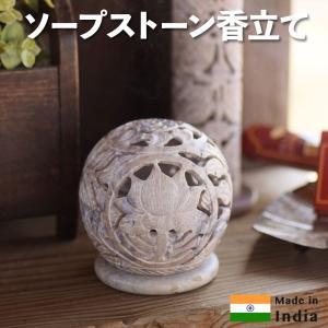 香立て コーン香用 お香立てソープストーン 透し彫り|pwanpwan