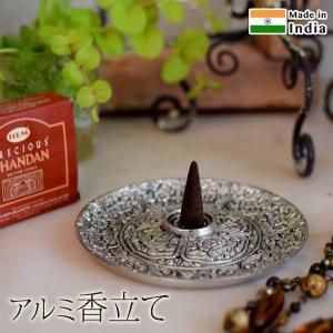 コーン香用 お香立て アルミ 丸型|pwanpwan