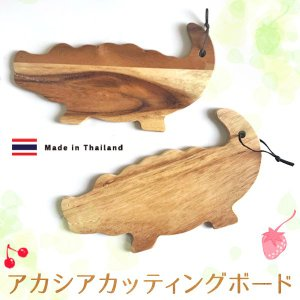 まな板 アカシア カッティングボード ワニ形|pwanpwan
