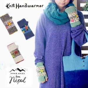 手編みウールハンドウォーマー 手袋|pwanpwan