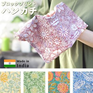 バンダナ ハンカチ コットン  インド綿 ブロックプリント 草木柄 50cm x 50cm お弁当包み|pwanpwan