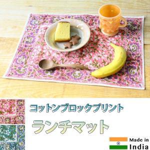 ランチマット ランチョンマット インド綿 ブロックプリント テーブルマット|pwanpwan