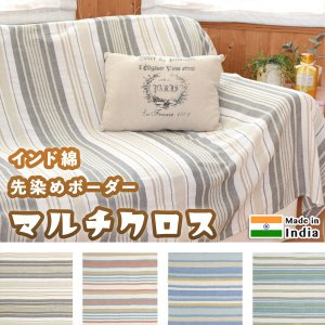 柔らかな緩めの織りのインド綿です。 やや厚手ですが緩い織りなの 固くなく柔らかいです。 洗うと更に柔...