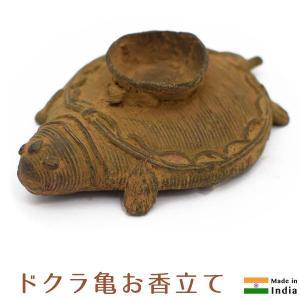 ドクラ亀お香立て 鋳物 ハンドメイド アジアン雑貨|pwanpwan