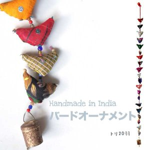 インド綿小鳥モチーフとミニベル |pwanpwan