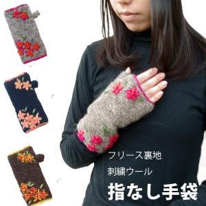 刺繍ウール 指開き手袋 手編み ハンドウォーマー|pwanpwan