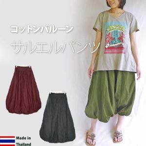 コットンサルエルパンツ スカート風パンツ バルーンパンツ|pwanpwan