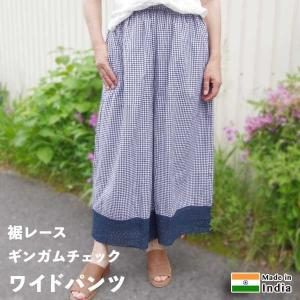 インド綿 ワイドパンツ ギンガムチェック 裾レース リラックスパンツ|pwanpwan
