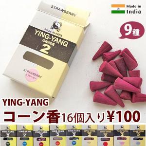 コーン香  YingYang インヤン 9種の香り 約16個入り/お香/インド香 pwanpwan
