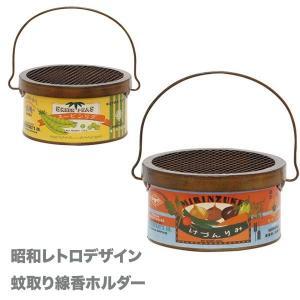 レトロな雰囲気が可愛い昭和デザインが特徴的 キッチュな感じがかわいいです。 蚊取り線香立てのパーツは...