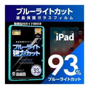 史上最強 93%カット ブルーライト カット 旭ガラス 強力 iPad 第7 10.5 10.2 A...