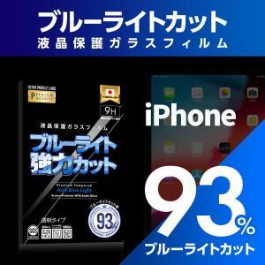 史上最強93%カット iPhone ブルーライト すべすべ加工 旭ガラス 11 11Pro Max ...