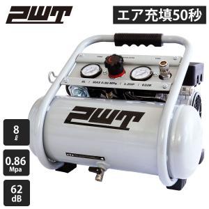 PWT 8L 静音 オイルレス エアコンプレッサー ハイスピード 100V 0.86Mpa TAT2...
