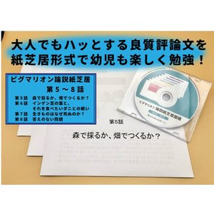 ピグマリオン論説紙芝居国語 第5話〜第8話|pygmalion-hd