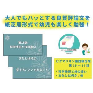 ピグマリオン論説紙芝居国語 第15話〜第17話|pygmalion-hd