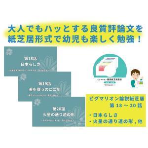 ピグマリオン論説紙芝居国語 第18話〜20話 pygmalion-hd