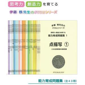 PYGLI能力育成問題集全40冊セット|pygmalion-hd