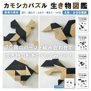 カモシカパズル生き物図鑑 4冊+パズル1箱 セット|pygmalion-hd