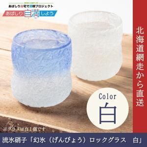 流氷硝子「幻氷(げんぴょう)ロックグラス 白」 pyloninc