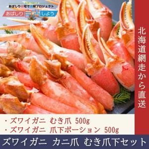 ズワイガニ カニ爪 むき爪下セット 1kg pyloninc