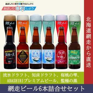 網走ビール6本詰合せセット pyloninc
