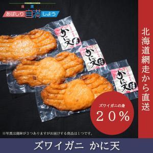 【北海道網走から直送】ズワイガニ かに天【有限会社 今野商店】