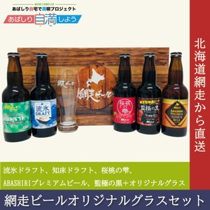 網走ビールオリジナルグラスセット pyloninc