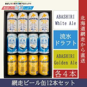 網走ビール缶12本セット pyloninc