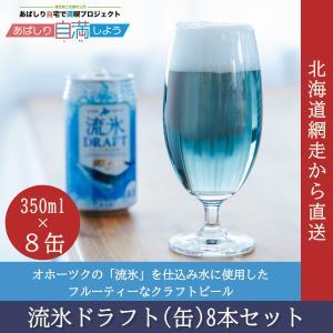 流氷ドラフト(缶)8本セット pyloninc
