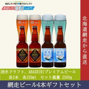 網走ビール4本ギフトセット pyloninc