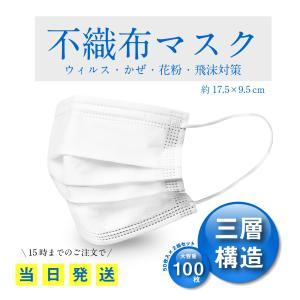マスク  当日発送 100枚 箱入り 使い捨て 男女兼用 高機能型三層不織布マスク 北海道内送料無料