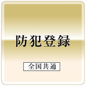 防犯登録|qbei